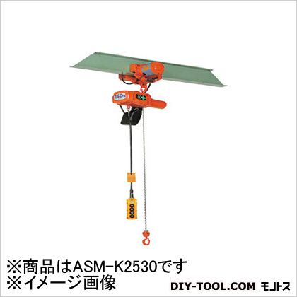 象印チェンブロック 単相100V電気トロリ式電気チェーンブロック(1速型) 250kg ASMK2530