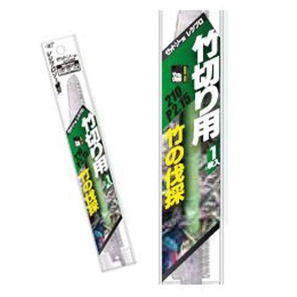 竹の伐採、加工に ゼット販売 ゼットソーレシプロ 竹切り用210 P2.15 替刃 20104 1枚