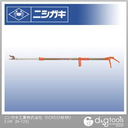 ニシガキ のびのび枝切り 3.3m N-129