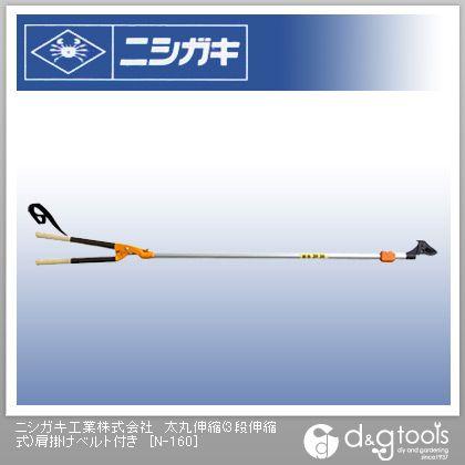 ニシガキ 太丸伸縮(3段伸縮式)肩掛けベルト付き  N-160