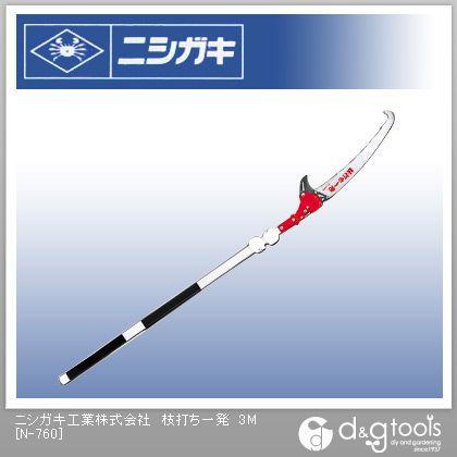 ニシガキ 枝打ち一発(伸縮式枝打ち鋸) 3m N-760