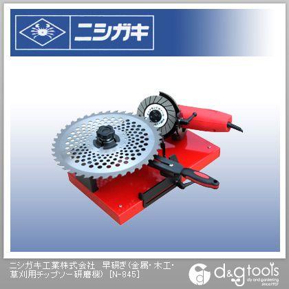 ニシガキ 早研ぎ(金属・木工・草刈用チップソー研磨機)  N-845