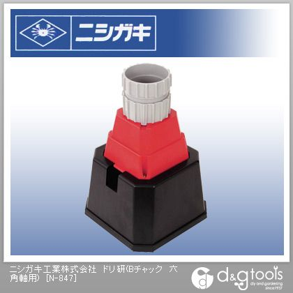 メーカー公式 ニシガキ ドリ研 Bチャック六角軸用 最安値挑戦 鉄工ドリル研磨機 N-847