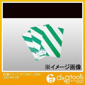 日東電工 トラベニヤ 白/緑 900mm×2m RW36 10枚×1箱