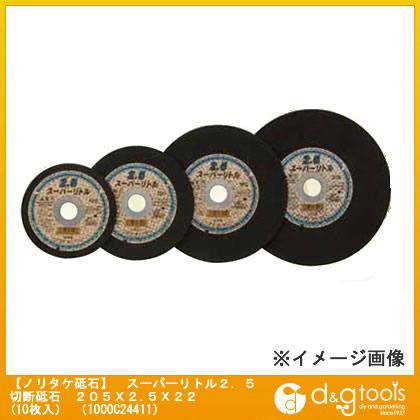 ノリタケ スーパーリトル2.5 切断砥石 205X2.5X22 (10枚入)