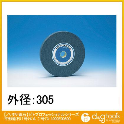 ノリタケ ビトプロフェッショナルシリーズ 平形砥石(1号)≪A (1号)≫ 卓上グラインダ用 丸砥石  1000E00800