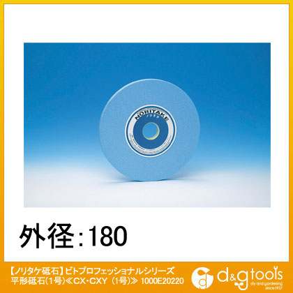 ノリタケ ビトプロフェッショナルシリーズ 平形砥石(1号)≪CX・CXY (1号)≫ 研削盤用 丸砥石 (1000E20220)