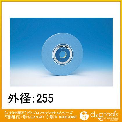 ノリタケ ビトプロフェッショナルシリーズ 平形砥石(1号)≪CX・CXY (1号)≫ 研削盤用 丸砥石  1000E20660