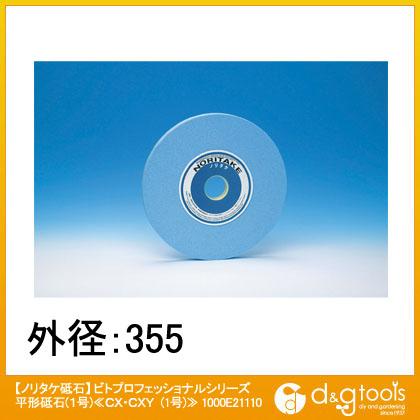 ノリタケ ビトプロフェッショナルシリーズ 平形砥石(1号)≪CX・CXY (1号)≫ 研削盤用 丸砥石  1000E21110