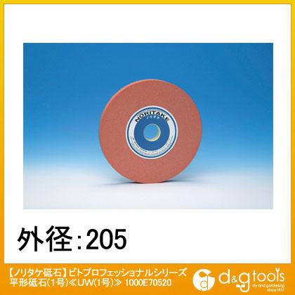ノリタケ ビトプロフェッショナルシリーズ 平形砥石(1号)≪UW(1号)≫ 研削盤用 丸砥石 (1000E70520)