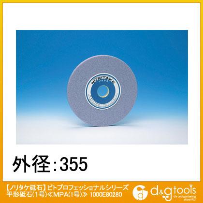 ノリタケ ビトプロフェッショナルシリーズ 平形砥石(1号)≪MPA(1号)≫ 研削盤用 丸砥石  1000E80280