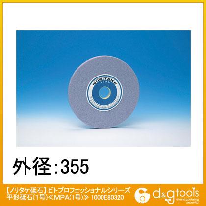 ノリタケ ビトプロフェッショナルシリーズ 平形砥石(1号)≪MPA(1号)≫ 研削盤用 丸砥石  1000E80320