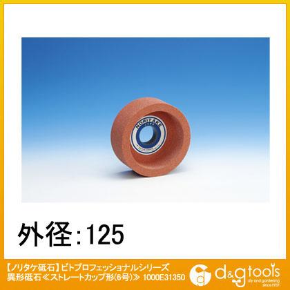 ノリタケ ビトプロフェッショナルシリーズ 異形砥石≪ストレートカップ形(6号)≫ 研削盤用 丸砥石 (1000E31350)