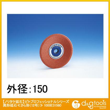 ノリタケ ビトプロフェッショナルシリーズ 異形砥石≪さら形(12号)≫ 研削盤用 丸砥石 (1000E31560)