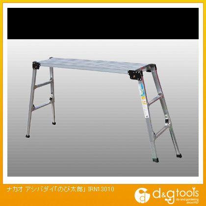 ナカオ アシバダイ「のび太郎」 (IRN130-10)四脚調節式足場台 (IRN13010)