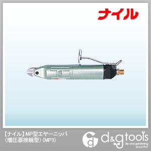 ナイル MP型エヤーニッパ・エアーニッパ(増圧器接続型) (MP3)