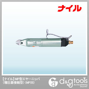 ナイル MP型エヤーニッパ・エアーニッパ(増圧器接続型) (MP25)