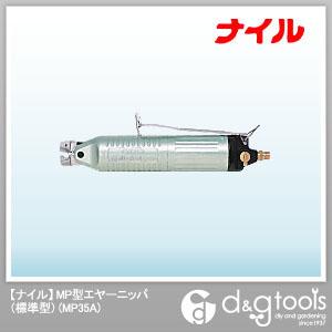 ナイル MP型エヤーニッパ(標準型)  MP35A