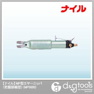 ナイル MP型エヤーニッパ・エアーニッパ(把握部細型)  MP5000