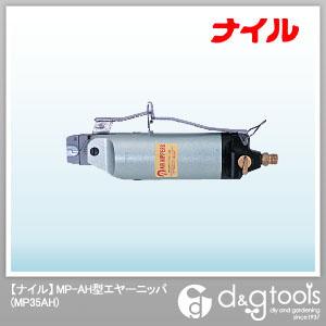 ナイル MP-AH型エヤーニッパ・エアーニッパ  MP35AH