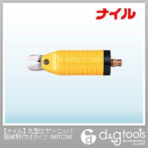 ナイル 丸型エヤーニッパ機械取付けタイプ・エアーニッパ (MR12M)