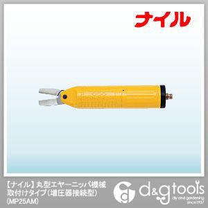 ナイル 丸型エヤーニッパ機械取付けタイプ・エアーニッパ(増圧器接続型) (MP25AM)