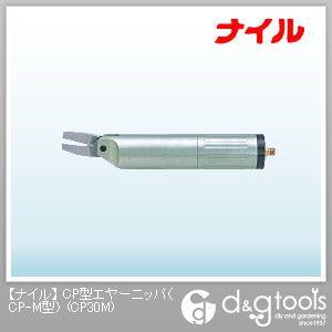 ナイル CP型エヤーニッパ・エアーニッパ(CP?M型) (CP30M)