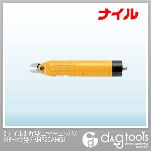 ナイル 丸型エヤーニッパ・エアーニッパ(MP?MG型) (MP25AMG)
