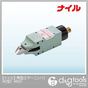 ナイル 角型エヤーニッパ・エアーニッパ(MS型)  MS3