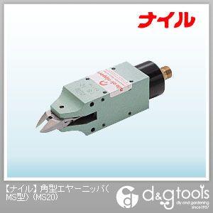 ナイル 角型エヤーニッパ・エアーニッパ(MS型)  MS20