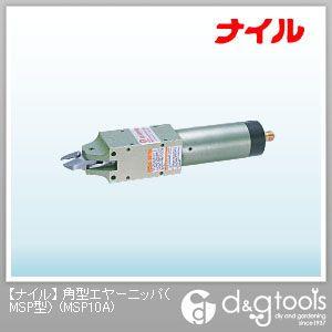 ナイル 角型エヤーニッパ・エアーニッパ(MSP型) (MSP10A)