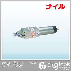 ナイル 角型エヤーニッパ・エアーニッパ(MSP型) (MSP20)