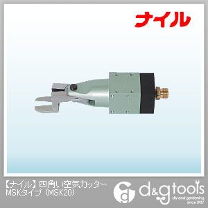 ナイル 四角い空気カッターMSKタイプ (MSK20)