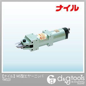 ナイル WS型エヤーニッパ・エアーニッパ (WS3)