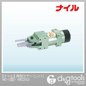 ナイル 角型エヤーニッパ・エアーニッパ(MS?G型) (MS20G)