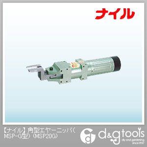 ナイル 角型エヤーニッパ・エアーニッパ(MSP?G型) (MSP20G)