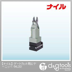 ナイル ゲートカット用エヤーニッパ・エアーニッパ (ML20)