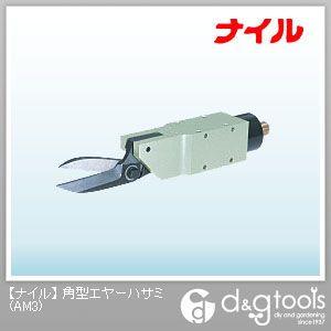 ナイル 角型エヤーハサ・エアーハサミ 本体のみ (AM3)