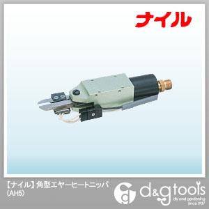 ナイル 角型エヤーヒートニッパ (AH5)