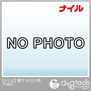 ナイル 替刃 WS20用 (FW5S)