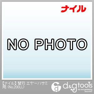 ナイル 替刃 エヤーハサミ用 (No.200LL)