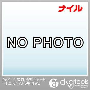 ナイル 替刃 角型エヤーヒートニッパ AH5用 (FA5)