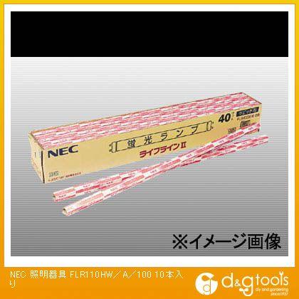 NEC 一般蛍光ランプ FLR110HW/A/100 10本