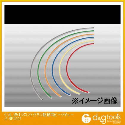 仁礼 液体クロマトグラフ配管用ピークチューブ(PEEKチューブ・樹脂チューブ) (NPK-021)