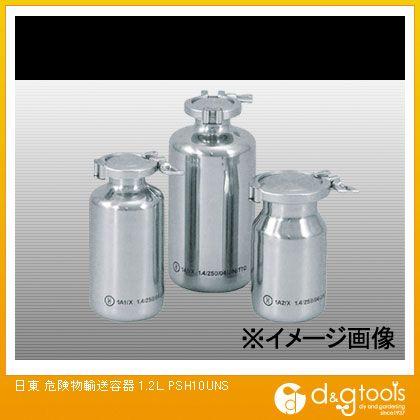 日東金属工業 危険物輸送容器 1.2L PSH10UNS