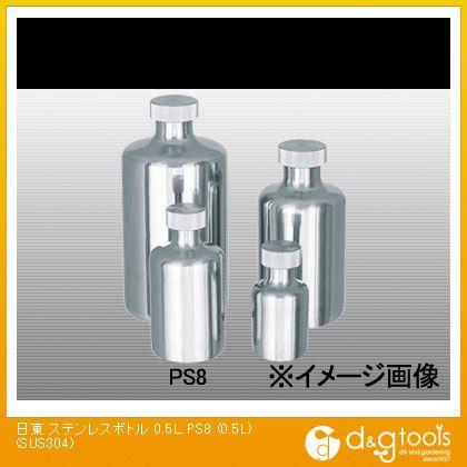 日東金属工業 ステンレスボトル 0.5L (PS8) 日東金属工業 キッチンツール 便利グッズ(キッチンツール)