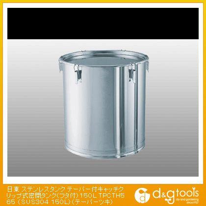 日東金属工業 ステンレスタンク テーパー付キャッチクリップ式密閉タンク(フタ付) 150L TPCTH565