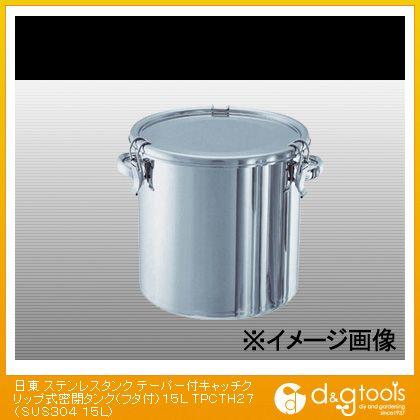 日東金属工業 ステンレスタンク テーパー付キャッチクリップ式密閉タンク(フタ付) 15L TPCTH27