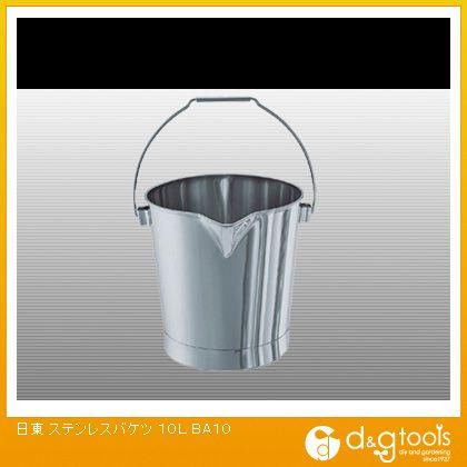 日東金属工業 ステンレスバケツ 10L (BA10)