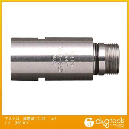 ナカニシ NSK アストロ 減速器1/3.92 φ22.8 (ARG-01) エア工具用アクセサリー エア工具 エア工具用 エアー工具 エアー工具用 アクセサリー